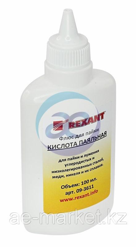 Флюс для пайки ПАЯЛЬНАЯ КИСЛОТА 100мл (масленка) REXANT