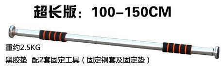 Дверной турник 100-150см, фото 2