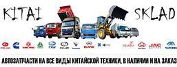 Магазин автозапчастей «Китай-склад» Запчасти на все китайские грузовики, автобусы, спецтехнику.