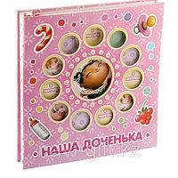"""Фотоальбом на 20 магнитных листов с рамкой на несколько окошек """"Наша доченька"""", фото 1"""