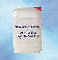 Новое поступление гипохлорита натрия