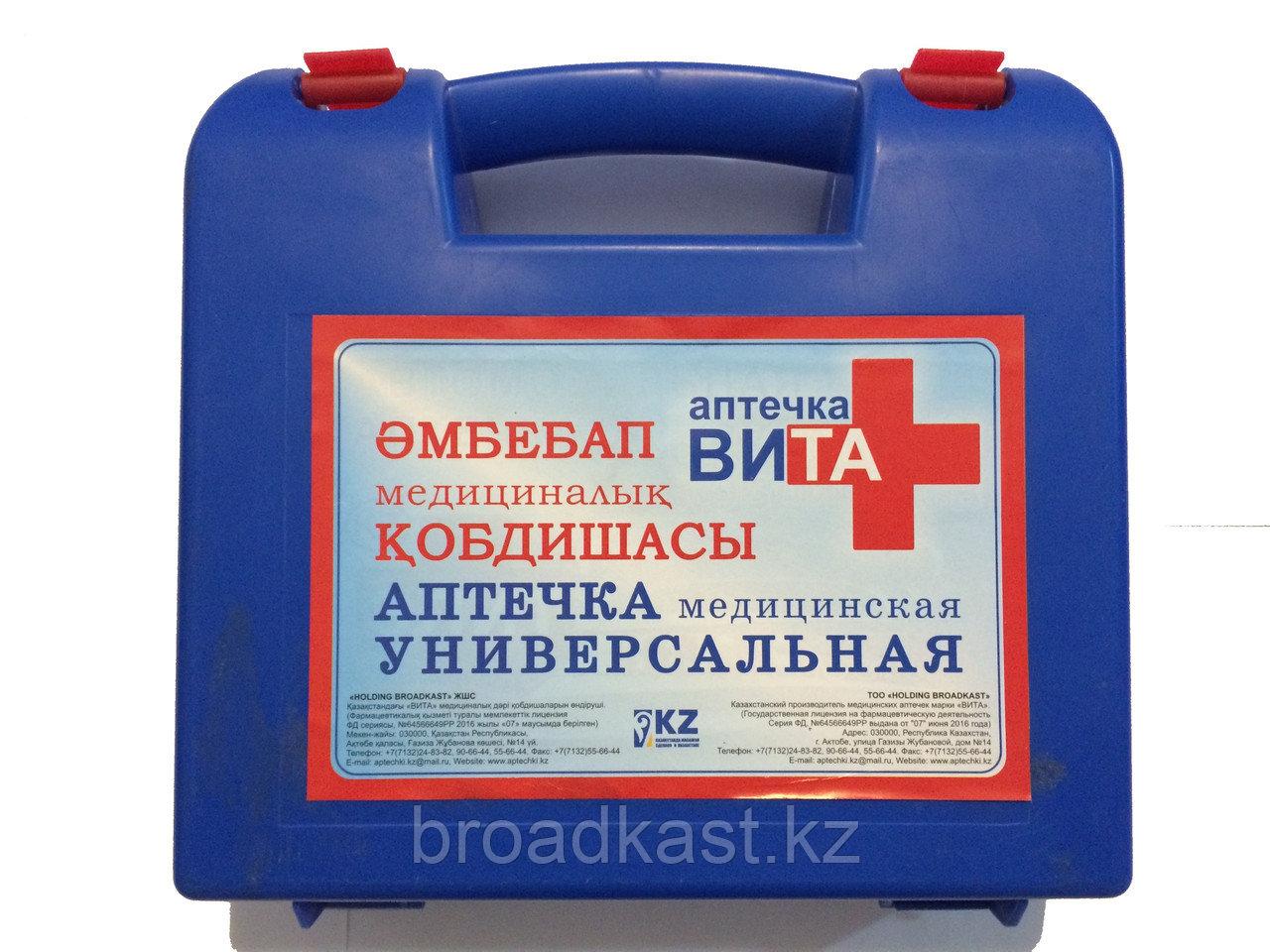 """Аптечка медицинская универсальная """"ВИТА"""""""