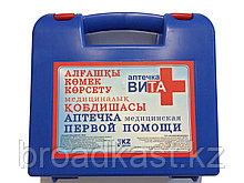 """Аптечка медицинская первой помощи """"ВИТА"""""""