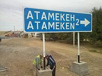 Дорожные знаки и указатели