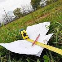 Постановка земельного участка на кадастровый учёт