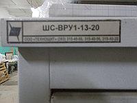 Шкаф ШС-ВРУ-1-13-20, фото 1