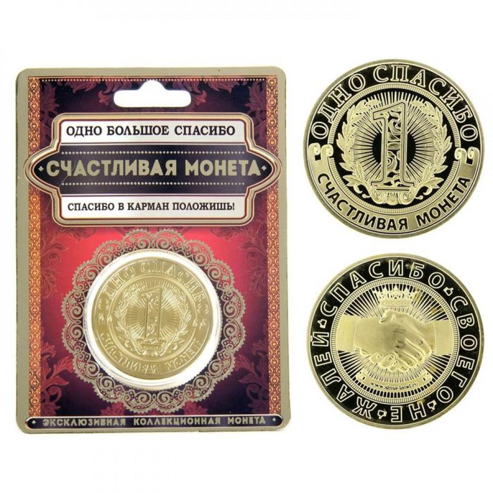 """Монета """"Счастливая монета - Одно спасибо"""", 4 см."""
