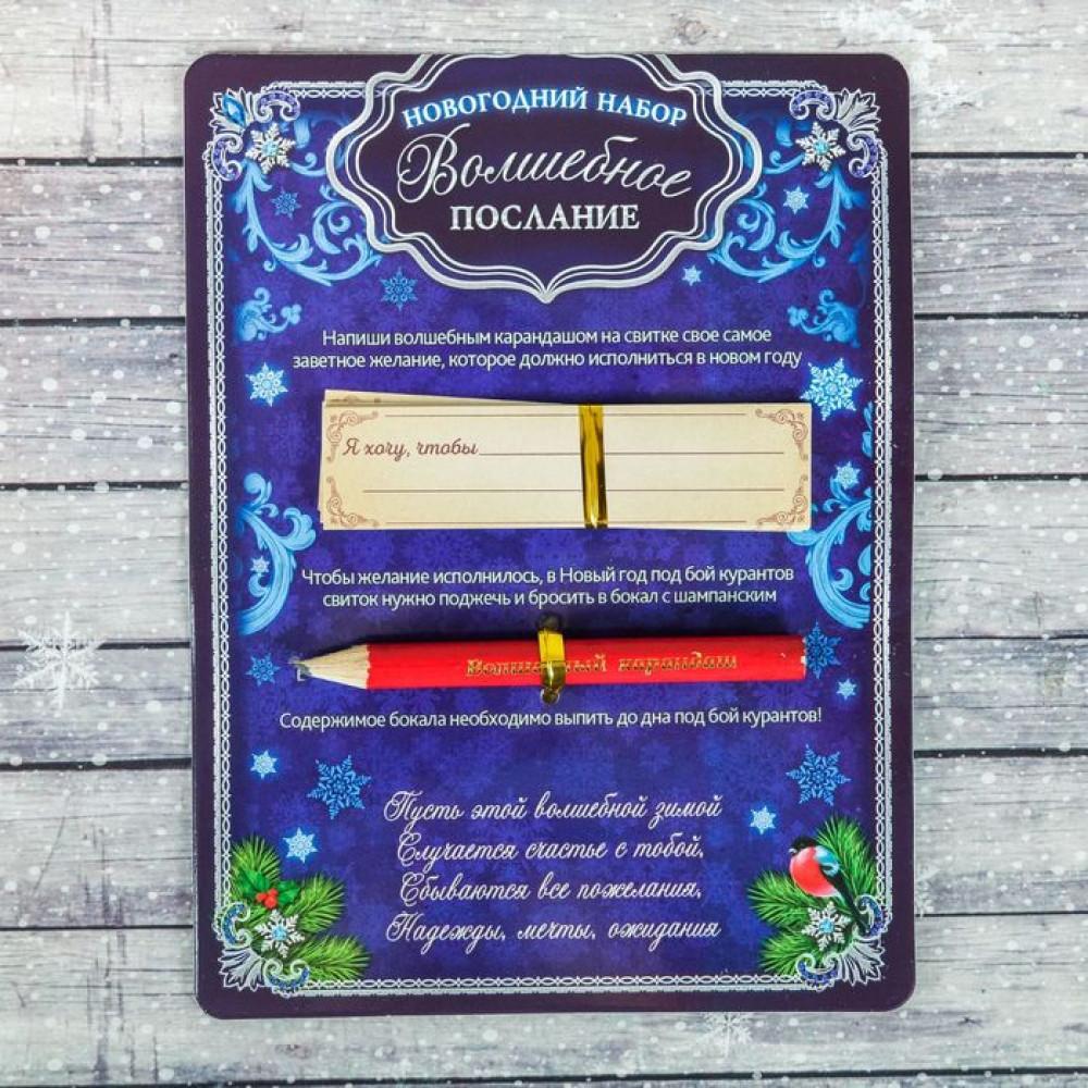 """Набор """"Волшебное послание"""" - Волшебный карандаш + 10 свитков"""