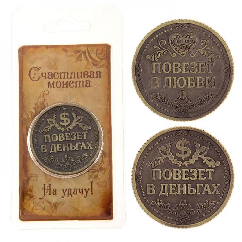 """Счастливая монета """"Монета-Ответа: Повезет в деньгах / Повезет в любви"""""""