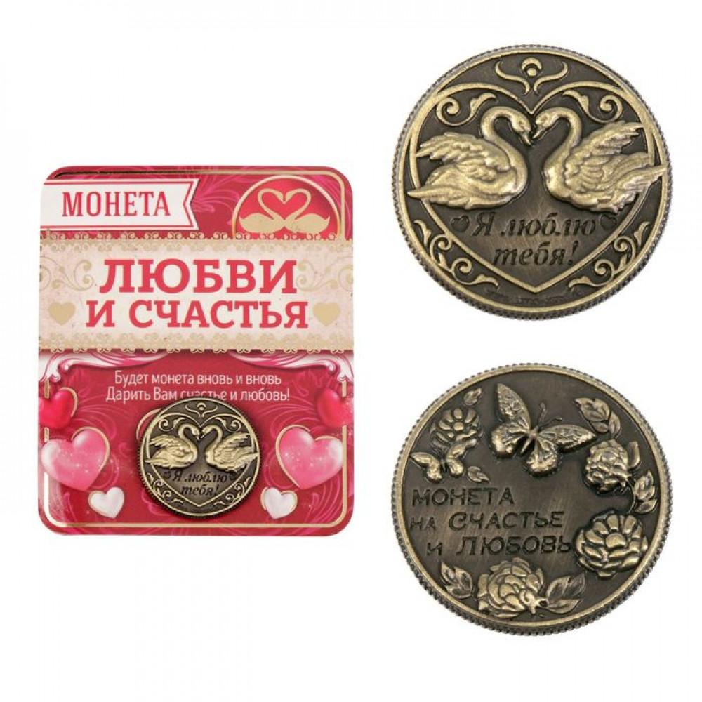 """Счастливая монета """"На счастье и любовь"""", 2 см"""