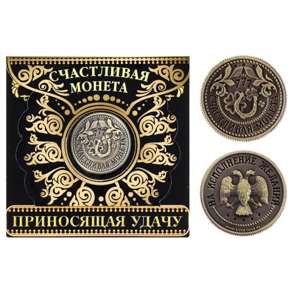 """Счастливая монета """"Достаток и счастье"""", 2 см"""