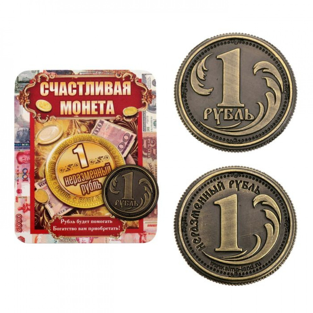 "Счастливая монета ""1 рубль"", 2 см"