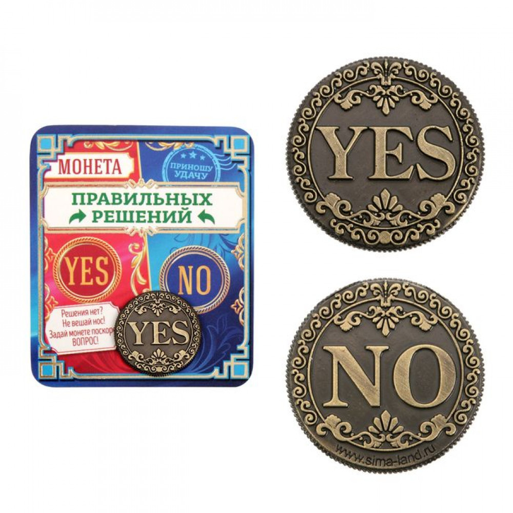 """Счастливая монета """"Монета-Ответа: Yes / No"""", 2 см"""