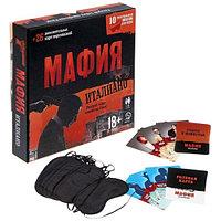 Настольная игра Мафия Италиано с масками