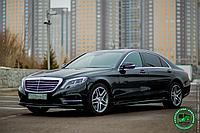 Аренда автомобиля Mercedes Benz w222 для праздников