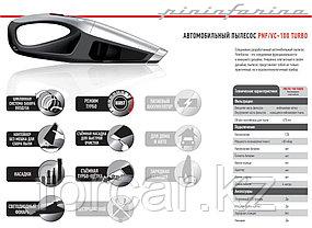 АВТОМОБИЛЬНЫЙ ПЫЛЕСОС Pininfarina PNF/VC-100 turbo (Италия), фото 2