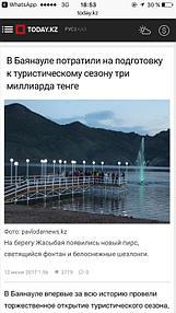 Открытие купального сезона на пирсе в Павлодарской области в 2017 году 10 июня.