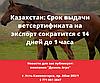 Казахстан: Срок выдачи ветсертификата на экспорт сократится с 14 дней до 1 часа.