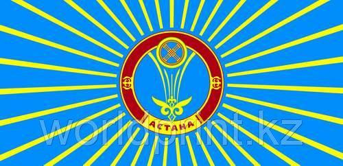 Флаг Астаны