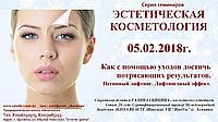 Семинар для косметологов 05.02.2018