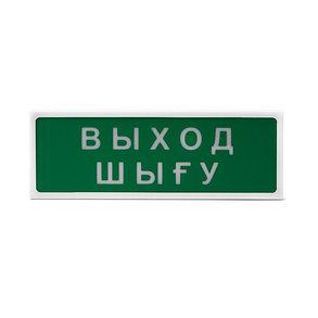 Оповещатель световой Сибирский Арсенал Призма 102 вар 07 Выход-Шыгу, фото 2
