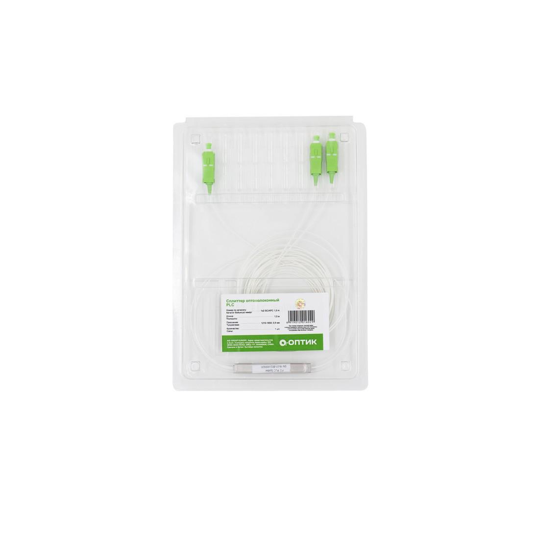 Сплиттер оптоволоконный PLC А-Оптик 1х2 SC/APC 1,5m SM