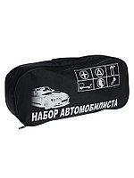 """Сумка автомобильная """"Набор автомобилиста"""", фото 1"""