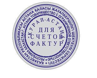 Печати и штампы 10