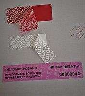 Гарантийные пломбы-наклейки VOID, фото 1