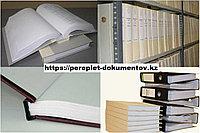 Научно-техническая обработка архивных документов