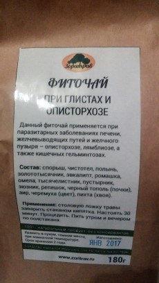 Фиточай, при глистах и описторхозе, 90 гр