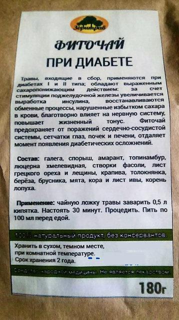 Фиточай Диабет, 180 гр