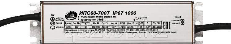 ИПС IP67 Outdoor: 35-350, 50-350, 60-700, 60-1050