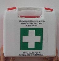 Аптечка по приказу МЗ РК № 876 от 20.12.2004 г
