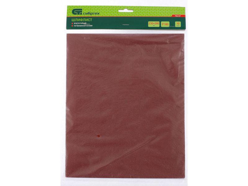 (756167) Шлифлист на бумажной основе, P 320, 230 х 280 мм, 10 шт., влагостойкий// СИБРТЕХ