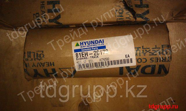 81EH-20170 втулка гусеницы стальная Hyundai R500LC-7
