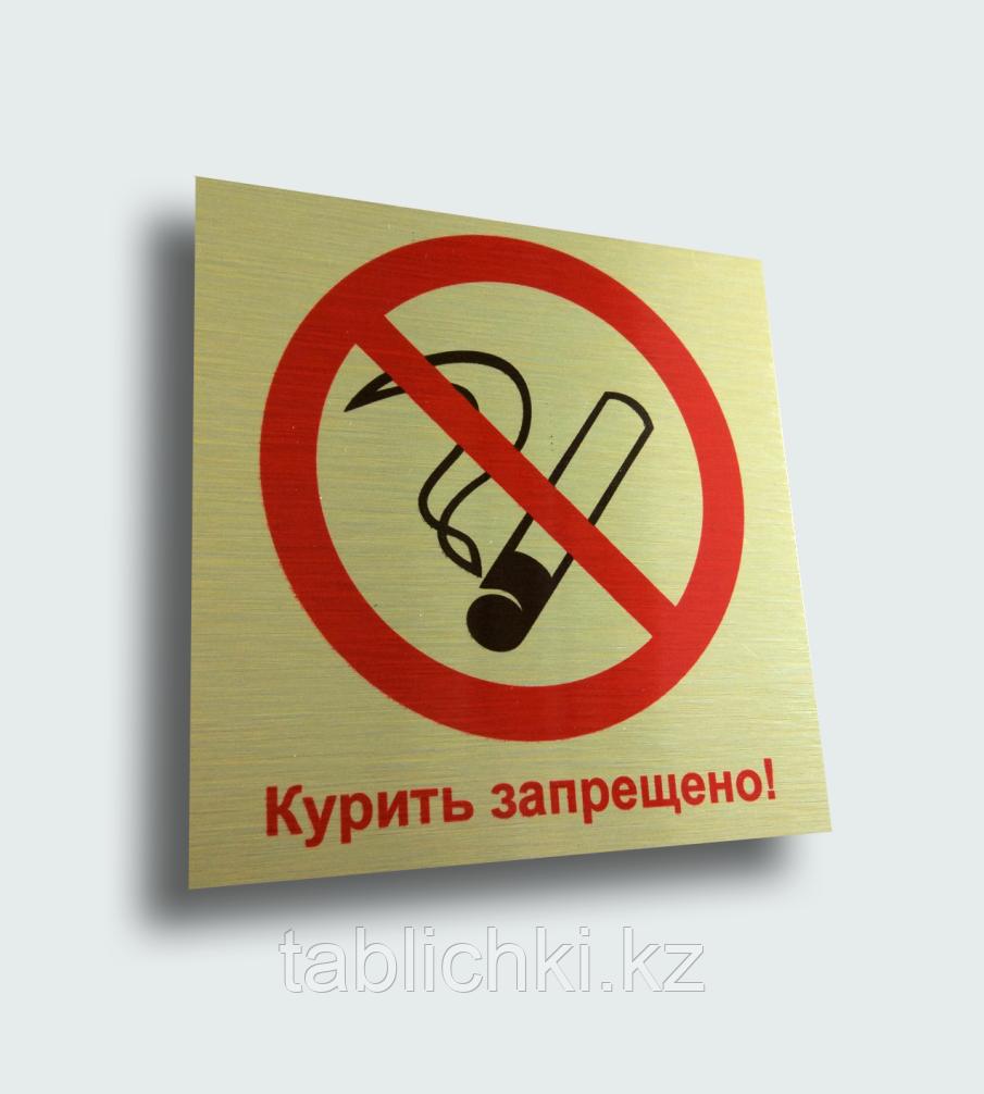 """Таблички """"Не курить!"""""""