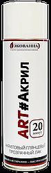 ART#АКРИЛ — АКРИЛОВЫЙ ГЛЯНЦЕВЫЙ ПРОЗРАЧНЫЙ ЛАК, 650МЛ