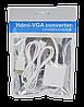 Мультимедийный конвертер HDMI (M) - VGA (F)+3.5звук+Питание