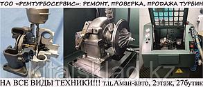 Ремонт, продажа, проверка турбин