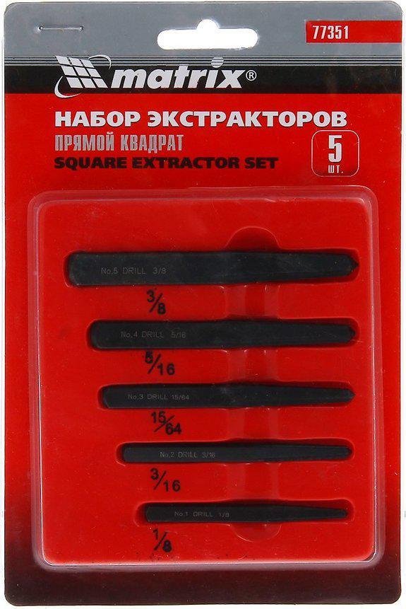 (77351) Набор экстракторов 5шт. прямой квадрат  MATRIX