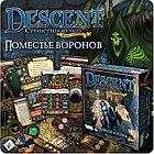 Настольная игра: Descent. Поместье Воронов, фото 4