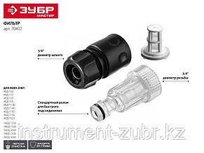 Фильтр для минимоек, ЗУБР 70402, с адаптером 3/4 в комплекте, фото 2