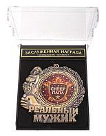 """Медаль Реальный мужик """"Супер папа"""", фото 1"""
