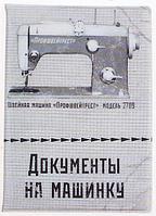 """Обложка для автодокументов """"Документы на машинку"""", фото 1"""