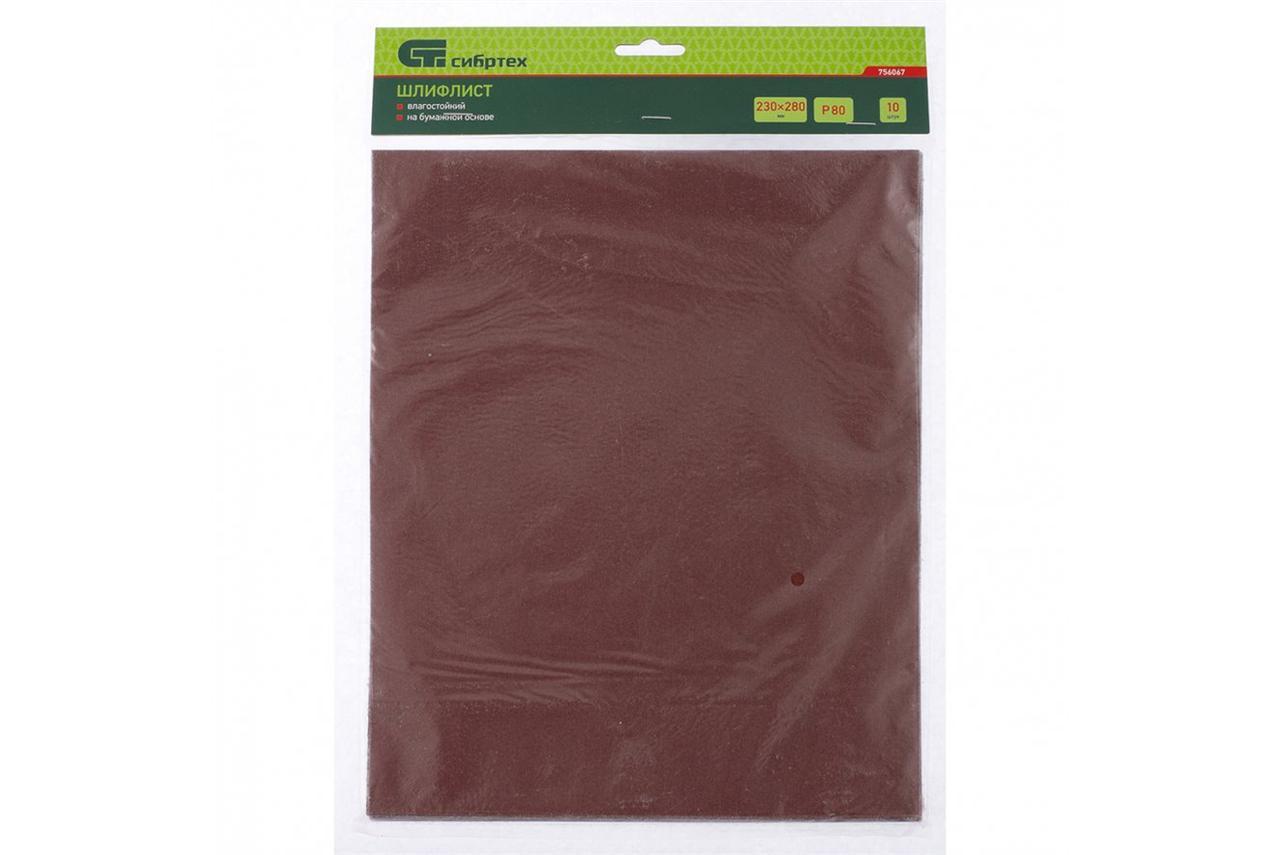 (756147) Шлифлист на бумажной основе, P 240, 230 х 280 мм, 10 шт., влагостойкий СИБРТЕХ