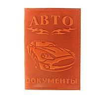 Обложка для автодокументов, тиснение, оранжевая