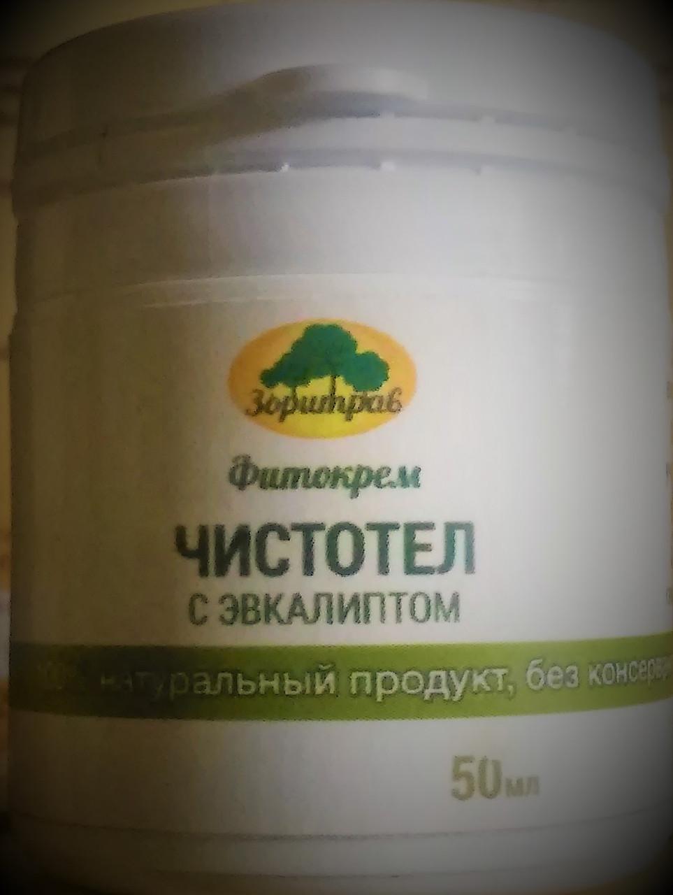 Фитокрем Чистотел с эвкалиптом, Зори трав, 50мл