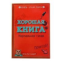 """Ежедневник """"Хорошая книга"""" 96 листов, фото 1"""