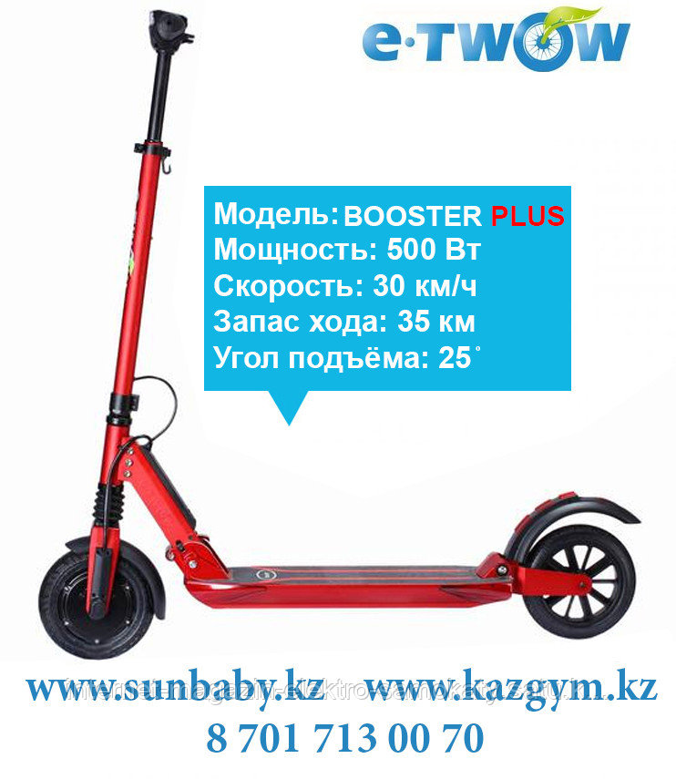 Электросамокат E-twow S2 Booster PLUS 500W 33V 6.5 Ah 214.5 Wh Li-Polymer
